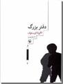 خرید کتاب دفتر بزرگ از: www.ashja.com - کتابسرای اشجع