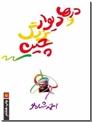 خرید کتاب درها و دیوار بزرگ چین از: www.ashja.com - کتابسرای اشجع