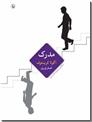 خرید کتاب مدرک از: www.ashja.com - کتابسرای اشجع