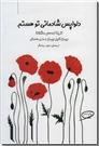 خرید کتاب دلواپس شادمانی تو هستم از: www.ashja.com - کتابسرای اشجع