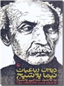 خرید کتاب دیوان رباعیات نیما یوشیج از: www.ashja.com - کتابسرای اشجع