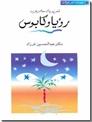 خرید کتاب رویا و کابوس از: www.ashja.com - کتابسرای اشجع