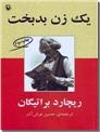 خرید کتاب یک زن بدبخت از: www.ashja.com - کتابسرای اشجع