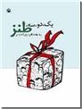 خرید کتاب یک دو سه طنز از: www.ashja.com - کتابسرای اشجع