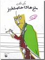 خرید کتاب ملخ های حاصلخیز از: www.ashja.com - کتابسرای اشجع