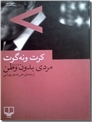 خرید کتاب مردی بدون وطن از: www.ashja.com - کتابسرای اشجع