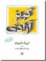 خرید کتاب گریز از آزادی از: www.ashja.com - کتابسرای اشجع