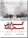 خرید کتاب گزارش محرمانه از: www.ashja.com - کتابسرای اشجع
