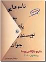خرید کتاب نامه هایی به یک نویسنده جوان از: www.ashja.com - کتابسرای اشجع