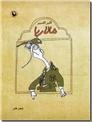 خرید کتاب مالاریا از: www.ashja.com - کتابسرای اشجع