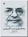 خرید کتاب ملکوت در غبار از: www.ashja.com - کتابسرای اشجع