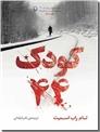 خرید کتاب کودک 44 از: www.ashja.com - کتابسرای اشجع