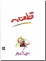 خرید کتاب قطعنامه از: www.ashja.com - کتابسرای اشجع