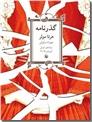 خرید کتاب گذرنامه از: www.ashja.com - کتابسرای اشجع
