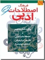 خرید کتاب فرهنگ اصطلاحات ادبی از: www.ashja.com - کتابسرای اشجع
