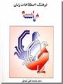 خرید کتاب فرهنگ اصطلاحات و تعبیرات زبان فرانسه از: www.ashja.com - کتابسرای اشجع