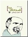 خرید کتاب ضد حالات از: www.ashja.com - کتابسرای اشجع