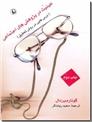 خرید کتاب عینیت در پژوهش های اجتماعی از: www.ashja.com - کتابسرای اشجع