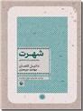 خرید کتاب شهرت از: www.ashja.com - کتابسرای اشجع