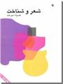 خرید کتاب شعر و شناخت از: www.ashja.com - کتابسرای اشجع