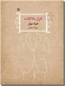 خرید کتاب قرار ملاقات از: www.ashja.com - کتابسرای اشجع