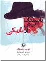 خرید کتاب تابستان پیش از تاریکی از: www.ashja.com - کتابسرای اشجع