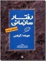 خرید کتاب رفتار سازمانی از: www.ashja.com - کتابسرای اشجع