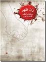 خرید کتاب زن ظهر از: www.ashja.com - کتابسرای اشجع