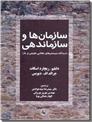 خرید کتاب سازمان ها و سازماندهی از: www.ashja.com - کتابسرای اشجع