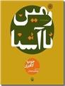 خرید کتاب زمین ناآشنا از: www.ashja.com - کتابسرای اشجع