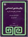 خرید کتاب روانشناسی اجتماعی از: www.ashja.com - کتابسرای اشجع