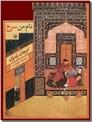 خرید کتاب نام من سرخ از: www.ashja.com - کتابسرای اشجع