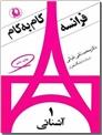 خرید کتاب زبان فرانسه گام به گام - 4 جلدی از: www.ashja.com - کتابسرای اشجع