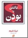 خرید کتاب داشتن یا بودن - اریک فروم از: www.ashja.com - کتابسرای اشجع