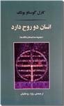 خرید کتاب انسان دو روح دارد از: www.ashja.com - کتابسرای اشجع