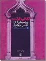 خرید کتاب انقلاب فرانسه و رژیم پیش از آن از: www.ashja.com - کتابسرای اشجع