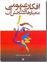 خرید کتاب افکار عمومی و معیارهای سنجش آن از: www.ashja.com - کتابسرای اشجع