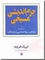 خرید کتاب جزم اندیشی مسیحی از: www.ashja.com - کتابسرای اشجع