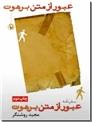 خرید کتاب عبور از متن برهوت از: www.ashja.com - کتابسرای اشجع