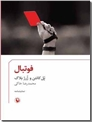 خرید کتاب فوتبال از: www.ashja.com - کتابسرای اشجع