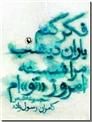 خرید کتاب فکر کنم باران دیشب مرا شسته امروز توام از: www.ashja.com - کتابسرای اشجع