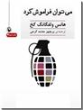 خرید کتاب می توان فراموش کرد ؟ از: www.ashja.com - کتابسرای اشجع