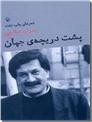 خرید کتاب پشت دریچه جهان از: www.ashja.com - کتابسرای اشجع