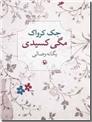 خرید کتاب مگی کسیدی از: www.ashja.com - کتابسرای اشجع