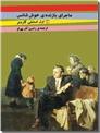 خرید کتاب ماجرای بازنده خوش شانس از: www.ashja.com - کتابسرای اشجع