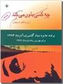 خرید کتاب چه کسی باور می کند، رستم از: www.ashja.com - کتابسرای اشجع