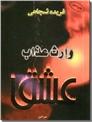 خرید کتاب وارث عذاب عشق از: www.ashja.com - کتابسرای اشجع