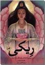 خرید کتاب ریکی از: www.ashja.com - کتابسرای اشجع