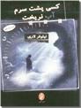 خرید کتاب کسی پشت سرم آب نریخت 1 از: www.ashja.com - کتابسرای اشجع