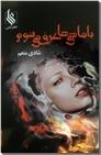 خرید کتاب با ماهی ها غرق می شوم از: www.ashja.com - کتابسرای اشجع